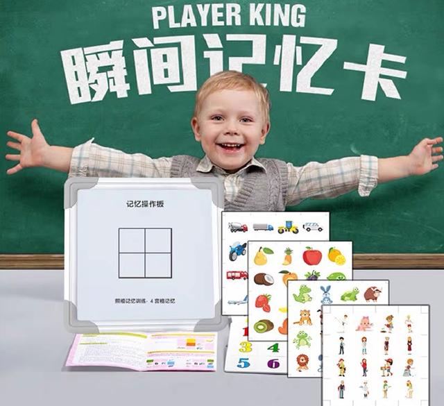 全脑潜能开发(0-6岁)